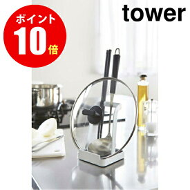 【2248】 お玉&鍋ふたスタンド [tower/タワー] ホワイト Tower Ladle&Lid Stand WH キッチン [YAMAZAKI] 【山崎 実業 タワー シリーズ 】