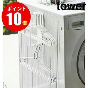 【3690】 マグネット洗濯ハンガー収納ラック [tower/タワー] S ホワイト MAGNET LAUNDRY HANGER STORAGE RACK ランドリー [YAMAZAKI] 【山崎 実業 タワー シリーズ 】