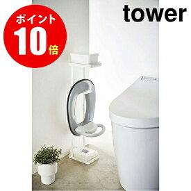 04445 トイレトレーニング 補助便座用スタンド タワー ホワイト WH 【山崎 実業 タワー シリーズ 】