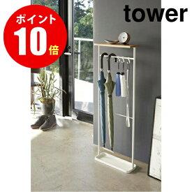 【4970】 天板付き引っ掛け傘立て [tower/タワー] ホワイト UMBRELLA HANGER STAND カサタテ・傘立て その他 [YAMAZAKI] 【山崎 実業 タワー シリーズ 】