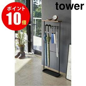 【山崎実業全品ポイント10倍】天板付き引っ掛け傘立て タワー ブラック UMBRELLA HANGER STAND おしゃれでスリムな傘立て 山崎実業 YAMAZAKI [tower/タワー] 【4971】