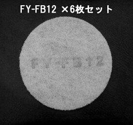 あす楽 まとめ買い 【FY-FB12】×6枚入り パナソニック 交換用給気清浄フィルター 【FYFB12】交換用フィルター(給気清浄フィルター) 【本体FY-GKF42G-C、FY-GKF42G-WFY-GKF43L-C、FY-GKF43L-Wに適応】 換気扇