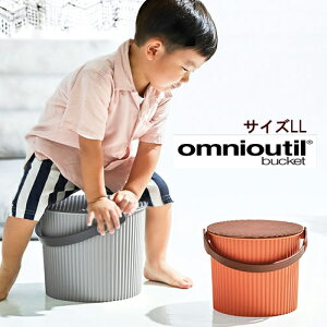 【サイズLL】オムニウッティ 20L ナチュラリュクス omnioutil naturaluxe フタ付きバケツ スツール LLサイズ
