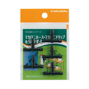 カクダイ KAKUDAI ミニチーズ(5個入) 【574-203】 緑化庭園