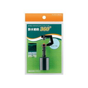ミストスプリンクラー(キャップつき)//360° 【5775S】 【配管資材・水道材料】カクダイ