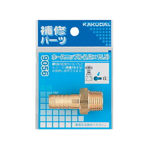 カクダイ 【9056A】 ホースニップル//1/4×8  【配管資材・水道材料】