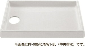 INAX・LIXIL 洗濯機パン 【PF-9064L/NW1-BL】 左排水 900×640 洗濯機防水パン