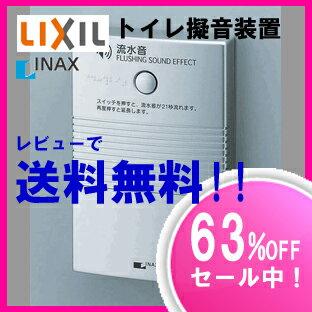 KS-602【あす楽】トイレ擬音装置 LIXIL 大幅節水とプライバシー(壁付け、乾電池タイプ)【音姫、YES300D同等品】 INAX【セルフリノベーション】