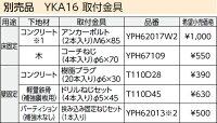TOTOベビーチェア【YKA16】コーナー設置タイプ300×315×950樹脂製耐荷重:294Nカラー:ホワイトトイレチャイルドシート