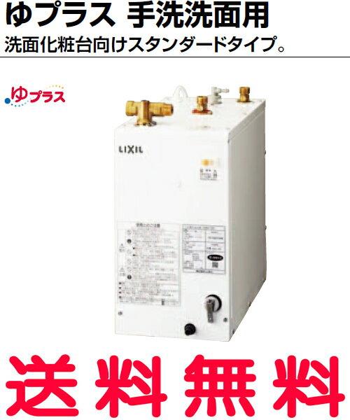 【あす楽】【EHPN-F12N1】小型電気温水器 12L INAX・LIXIL ゆプラス 本体のみ 住宅向け 手洗洗面用 スタンダードタイプ【EHPN-F13N2の後継新品番】