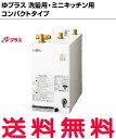 【送料無料】【あす楽】小型電気温水器 12L【EHPN-H12V1】本体のみ ゆプラス 住宅向け 洗面化粧室/洗髪用/ミニキ…