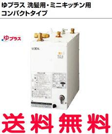 【あす楽・在庫あり】【EHPN-H12V1】 小型電気温水器 12L 住宅向け ゆプラス 洗髪用・ミニキッチン用 コンパクトタイプ INAX・LIXIL 出湯温度可変タイプ