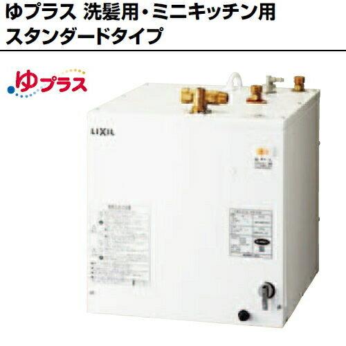 【あす楽】住宅向け 小型電気温水器 12L 【EHPN-H25N3】本体のみ ゆプラス 洗髪用・ミニキッチン用 スタンダードタイプ INAX・LIXIL