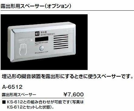 LIXIL・リクシル トイレ トイレ用擬音装置 露出形用スペーサー(オプション) 【A-6512】 KS-612との組み合わせが可能です(写真はKS-612とセットした状態)。 INAX