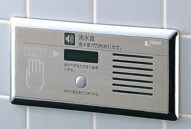 【KS-613】LIXIL・リクシル トイレ トイレ用擬音装置(タイル壁用) 非接触スイッチ式(埋込形) AC100V式 247×41(埋込部31)×116 INAX