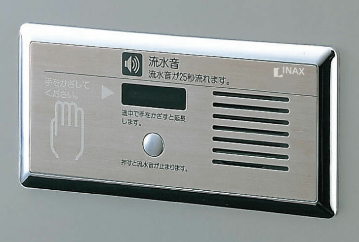 LIXIL・リクシル トイレ擬音装置(パーティション用) 非接触スイッチ式(埋込形) 【KS-612】 AC100V式 247×41(埋込部31)×116 INAX