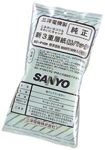 SC-P10N サンヨー SANYO クリーナー用 純正紙パック(10枚入) SC-P10N