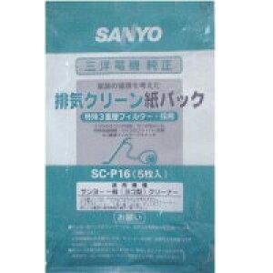 SC-P16 サンヨー SANYO 掃除機・クリーナー用 純正紙パック(5枚入) SC-P16