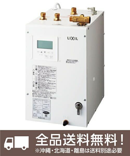 飲料にも使用OKの小型電気温水器【EHPN-KA12ECV2】キッチン用 出湯温度可変12L INAX・LIXIL ゆプラス  スーパー節電タイプ 100Vタイプ パブリック向け【沖縄・北海道・離島は送料別途必要です】