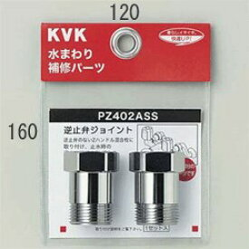 KVK 逆止弁アダプター(2個セット) 【PZ402ASS】単機能ワンストップシャワー【PZ402ASS】[新品]