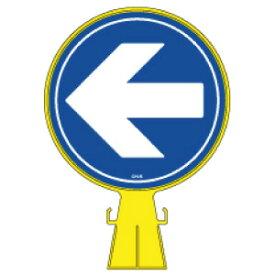 コーンヘッド標識 CH-5 119005 1個 [ミドリ安全] 商品コード 4066119005 [日本緑十字社] 標識 (日本緑十字社) 安全用品 工事・保安用品【代引・後払い決済不可】