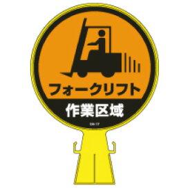 コーンヘッド標識 CH-17 119017 1個 [ミドリ安全] 商品コード 4066119017 [日本緑十字社] 標識 (日本緑十字社) 安全用品 工事・保安用品【代引・後払い決済不可】