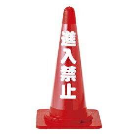 カラーコーン透明表示カバー CC-3 無反射タイプ 進入禁止 367013 1枚 [ミドリ安全] 商品コード 4066367013 [日本緑十字社] 標識 (日本緑十字社) 安全用品 工事・保安用品【代引・後払い決済不可】