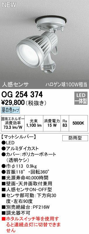 オーデリック エクステリアライト 【OG 254 374】【OG254374】 【沖縄・北海道・離島は送料別途必要です】【セルフリノベーション】