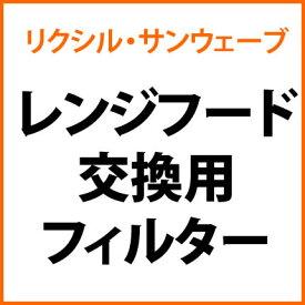 リクシル・サンウェーブ レンジフード 交換用フィルター 2枚セット【SGF-V601NBH-2】 INAX