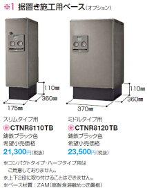 CTNR8120TB パナソニック 据置き施工用ベース(オプション) 宅配ボックス コンボ ミドルタイプ用 【沖縄・北海道・離島は送料別途必要です】