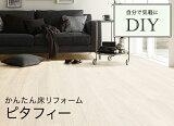 床リメイクシート、自分で貼るだけ、床リフォーム、簡単、おしゃれ、フローリング、