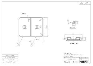 TOTO ふろふた 【PCF1010R】 軽量把手付き組み合わせ式 (2枚)