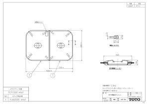 TOTO ふろふた 【PCF1130R】 軽量把手付き組み合わせ式 (2枚)