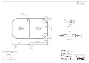 TOTO ふろふた 【PCF1400R】 軽量把手付き組み合わせ式 (2枚)