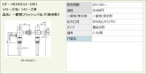 LIXIL・リクシル トイレ 一般用フラッシュバルブ(節水形) 洗浄水量10-15L用 【CF-1510S7J-C51】 壁給水形フラッシュバルブ(バキュームブレーカー付) C-51用 INAX