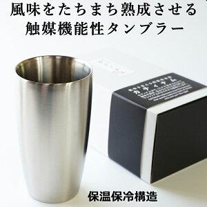 たちまち風味を変える 保温保冷 タンブラー グラス 300ml カティナム 美味しい お酒 ワイン ウイスキー ブランデー 焼酎 日本酒 珈琲 まろやか 贈り物 プレゼント 引き出物 コップ 人気 食器