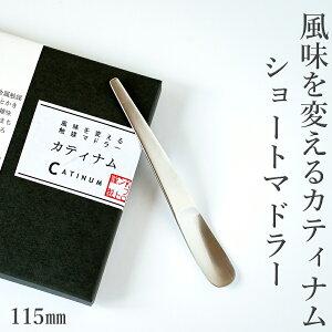 カティナム ショートマドラー 115mm まろやか おいしい お酒 ワイン ウイスキー ブランデー 焼酎 日本酒 コーヒー カクテル 水割り ギフト 贈り物 誕生日 プレゼント おすすめ 人気 食器 おし