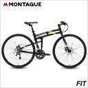 MONTAGUE フィット FIT【700c折りたたみクロスバイク】