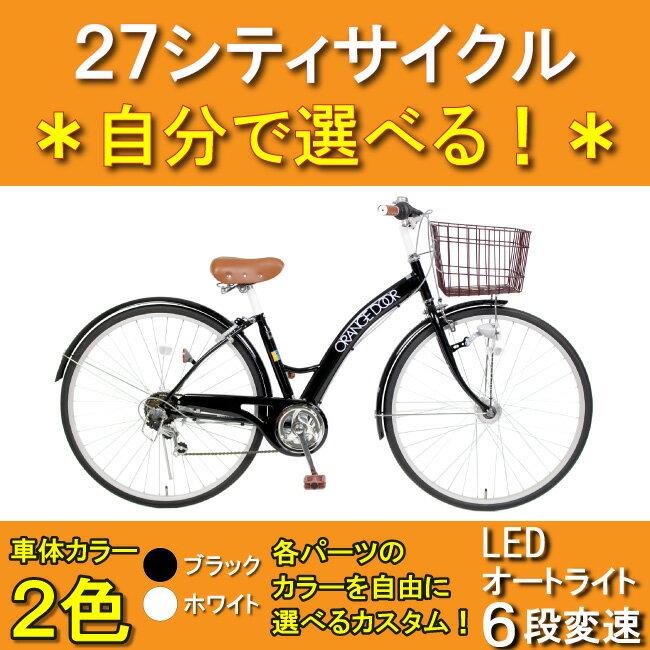 組み合わせは1,000通り以上!カラフルサイクル 自転車 27インチ シティサイクル 6段変速付 LEDオートライト装備 ライト 6段ギア シティーサイクル ママチャリ おしゃれ