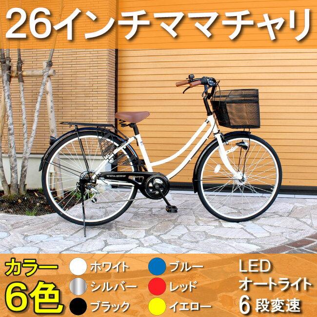 【送料無料】【CL-08A】カラー軽快車6s 26インチ おしゃれ ママチャリ シティサイクル 6段変速付 LEDオートライト装備 26軽快6段変速自転車 自転車安全整備士が点検、整備して組立するので安心安全 届いたらすぐ乗れる状態です!