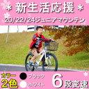 【送料無料】子供自転車 Jr.MTジュニアマウンテン キッズバイク 子供用自転車 自転車安全整備士が点検、整備して組立するので安心安全 届いたらすぐ乗れる状態で...