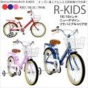 【送料無料】キッズバイク(補助付) 子供自転車 シティサイクル 子供用自転車 自転車安全整備士が点検、整備して組立するので安心安全 届いたらすぐ乗れる状態です!... ランキングお取り寄せ