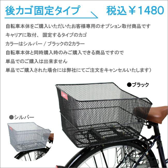 後カゴ固定式(シルバー/ブラック) 自転車購入者様用商品