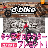 idesD-BIKEディーバイクアイデスLBSブレーキ搭載【送料無料】