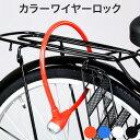 カラーワイヤーロック*ディンプルキー式 JC-033WSD 自転車購入者様用商品