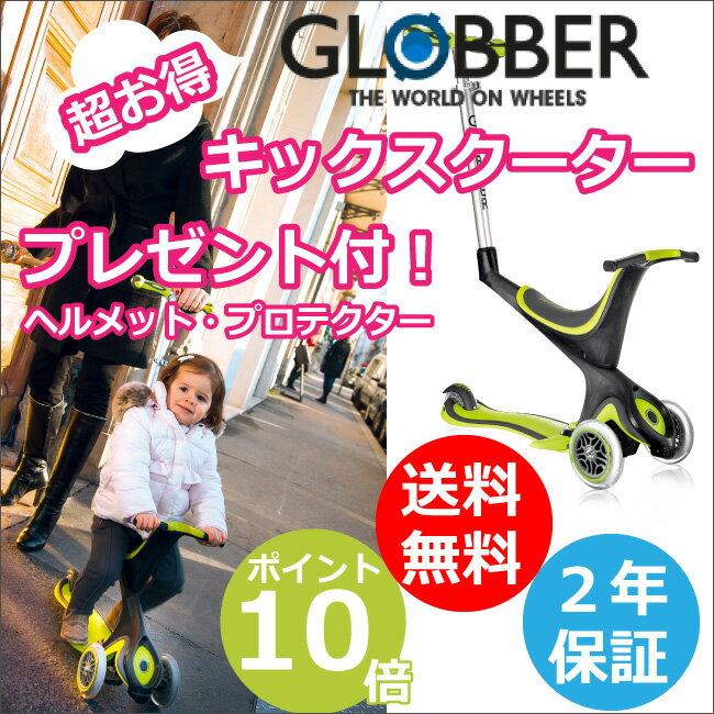 GLOBBER グロッバー エヴォコンフォート 変形スケーター【送料無料】
