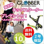 GLOBBERグロッバーエヴォ5in1グリーン