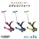 GLOBBER グロッバー エヴォコンフォート 変形スケーターキックボード キックスクーター 【送料無料】