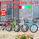【送料無料】キッズバイク(補助付) 子供自転車 16インチ 18インチ シティサイクル 子供用自転車 自転車安全整備…