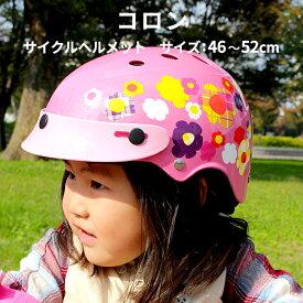 自転車購入者様用商品【ブリヂストン(ブリジストン)】 【BRIDESTONE】 NEW ヘルメット コロン B371252 ヘルメット 自転車 大人 子供 ジュニア 通学 自転車用ヘルメット